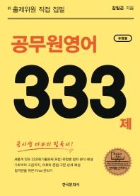 공무원영어 유형별 333제