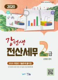 전산세무 2급 기출문제 풀이집(2020)