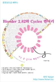 Blender 2.82와 Cycles 렌더러