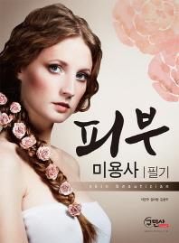 피부미용사 필기(2014)