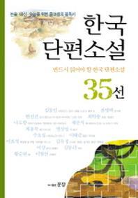 논술내신수능을위한중고생의필독 한국단편소설 35선