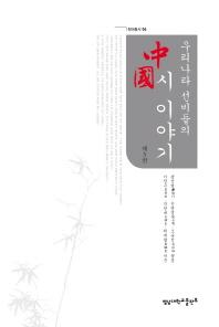 우리나라 선비들의 중국시 이야기. 3