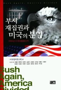 2004년 미국대통령선거 부시 재집권과 미국의 분열
