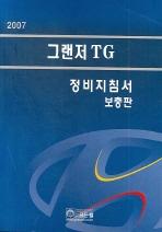 그랜저 TG 정비지침서 (2007)