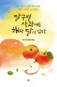 달구벌 사과에는 해와 달이 있다