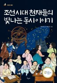 조선시대 천재들의 빛나는 동시 이야기