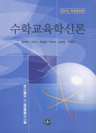 수학교육학신론(2012)