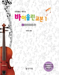 단원별 학습목표로 배우는 바이올린 교본. 1