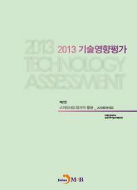 기술영향평가(2013). 2: 스마트네트워크의 활용_스마트라이프