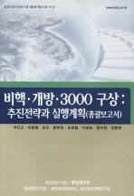 비핵 개방 3000 구상: 추진전략과 실행계획(총괄보고서)