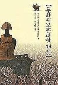 문화재보존과학개설