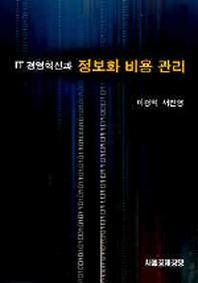 IT경영혁신과 정보화 비용관리