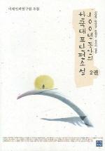 100년동안의 한국대표 단편소설 1