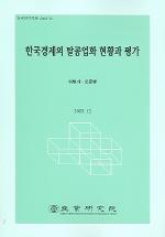 한국경제의 탈공업화 현황과 평가