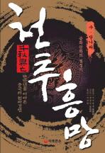 천추흥망: 중화문화의 절정기 수 당나라