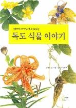 김태정 선생님이 들려주는 독도 식물 이야기