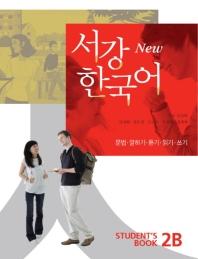 서강 한국어(New)2B: Students Book