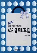 쇼핑몰 구축 및 운영을 위한 ASP 웹 프로그래밍