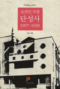 조선인 극장 단성사 1907-1939