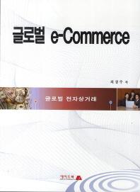 글로벌 e Commerce