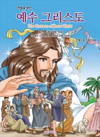 만화로 보는 예수 그리스도. 2: 사랑, 치유, 진리
