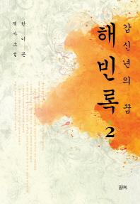 갑신년의 꿈 해빈록. 2