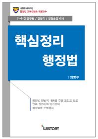 핵심정리 행정법(7 9급 공무원)