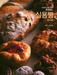 대한민국 제과기능장 최진남의 실용빵 레시피