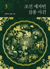조선 세자빈 실종 사건. 3
