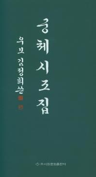 우보 김정희 쓴 궁체시조집
