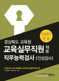 경상북도 교육청 교육실무직원 채용 직무능력검사/인성검사