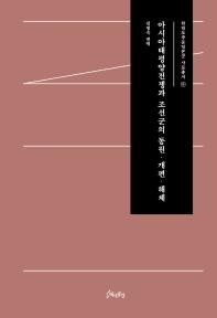 아시아태평양전쟁과 조선군의 동원·개편·해체