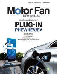 모터 팬(Moter Fan) 플러그인 PHEV/HEV/EV