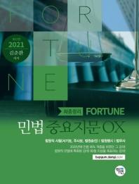 민법 중요지문 OX 최종정리(2021)