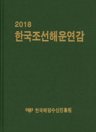 한국조선해운연감(2018)