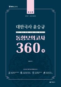 대한국사 윤승규 동형모의고사 360제