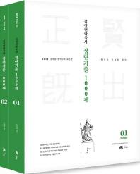 김정현 한국사 정현 기출 1000제 세트(2018)