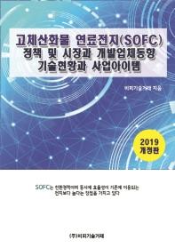 고체산화물 연료전지(SOFC) 정책 및 시장과 개발 업체 동향, 기술현황과 사업아이템(2019)