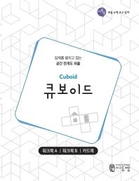 큐보이드 워크북(Cuboid Work-book)