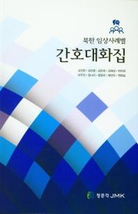북한 임상사례별 간호대화집