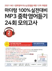 마더텅 100% 실전대비 MP3 중학영어듣기 24회 모의고사 2학년(2021)