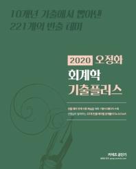 오정화 회계학 기출플러스(2020)