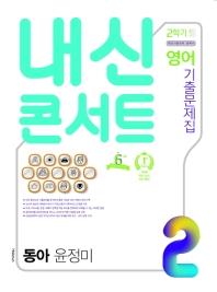 내신콘서트 중학 영어 중2-2 중간고사 기출문제집(동아 윤정미)(2020)