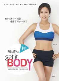 제시카의 1분 Get it Body