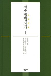 역주 점필재집. 1