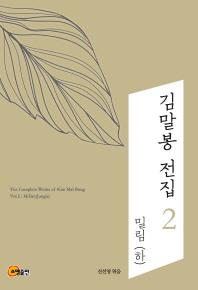 김말봉 전집. 2: 밀림 (하)
