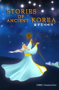 삼성조 이야기(Stories of Ancient Korea)