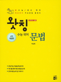 고등 수능국어 문법(2020)