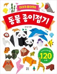 아이가 좋아하는 동물 종이접기