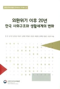 외환위기 이후 20년 한국사회구조와 생활세계의 변화